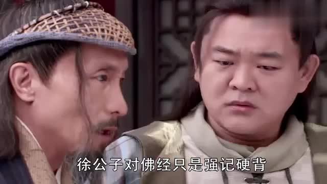 田和仁知道徐子豪不懂佛经,只是强记硬背,田和仁会怎么帮徐子豪