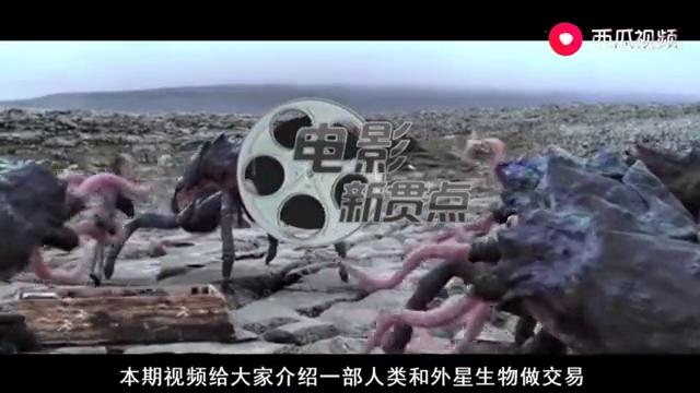 人类来到外星,与爬虫一样的外星人做军火生意,却不料被摆了一道
