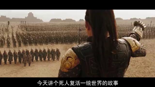 秦始皇数万兵马俑复活钻出地底,与骷髅士兵进行混战,场面壮观
