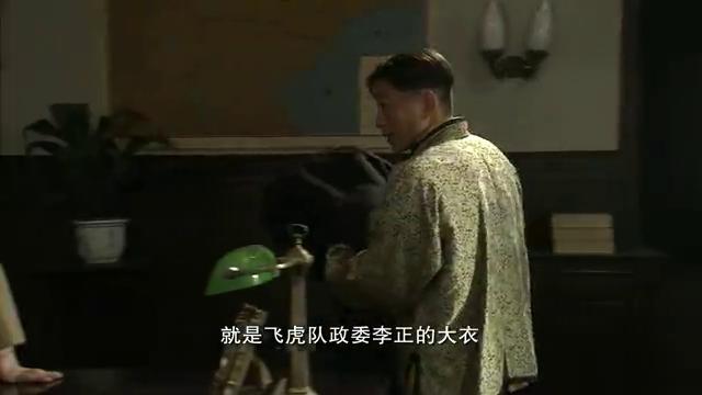 黄二喜叛变,竟供出张兰,还认出李正大衣!