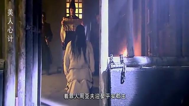 美人心计:窦漪房留着周亚夫,其目的是为了死去的雪鸢