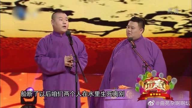 岳云鹏孙越《我的style》,河南话演绎《泰坦尼克号》经典桥段