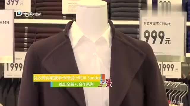 优衣库再度携手传奇设计师Jil Sander推出全新+J合作系列