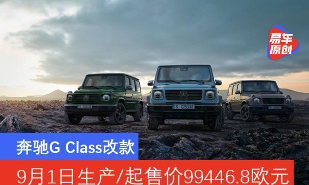 奔驰GClass改款9月1日生产/起售价99446.8欧元