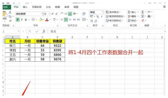 多工作表数据汇总,不需用函数公式,学会快捷键Alt+D+P三步完成