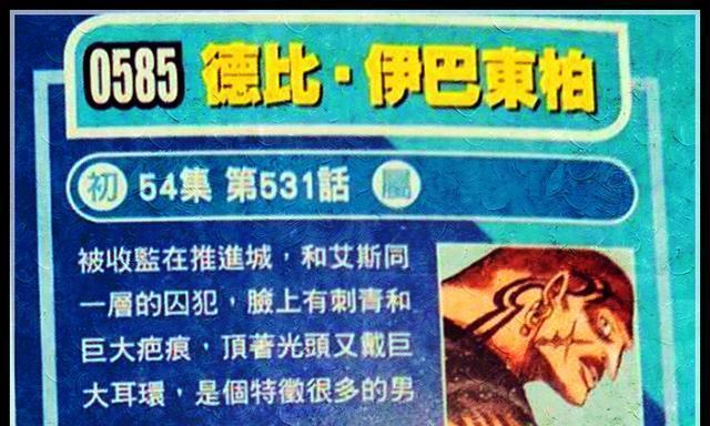 海贼王官方情报:尾田公布第6层新的隐匿成员,名字叫伊巴