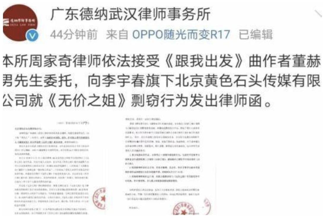《无价之姐》被控抄袭,李宇春再陷抄袭风波