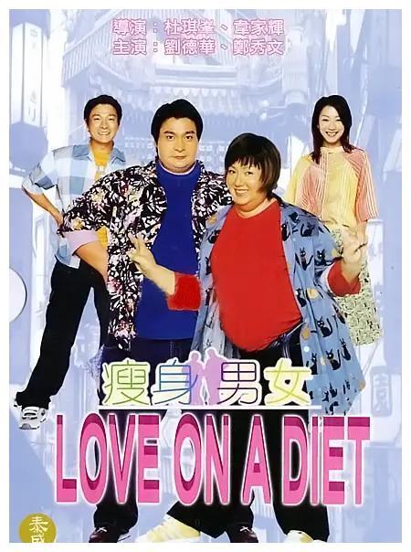 肥胖版华仔与郑秀文的爱情轻喜剧电影,请珍惜你身边的胖朋友
