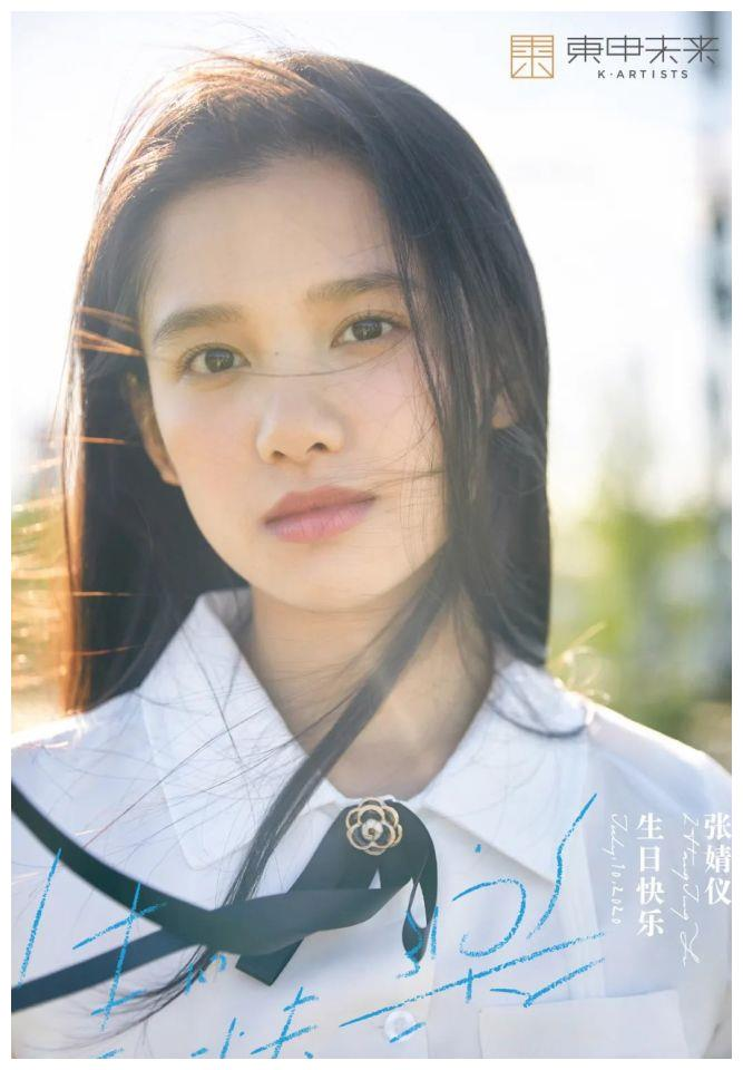 张婧仪21岁生日快乐!