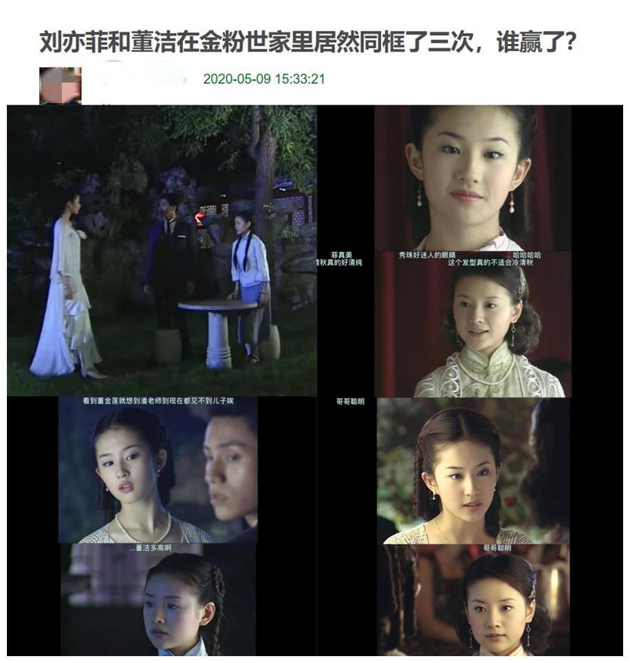 《金粉世家》刘亦菲常被与董洁比较,舒畅却跟她做了20年姐妹