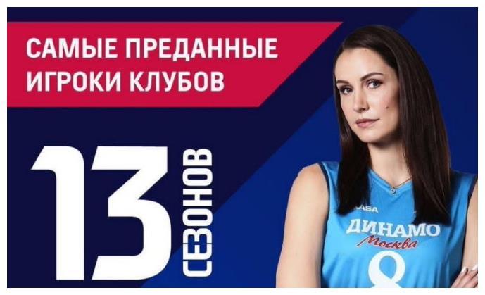 连续效力13个赛季,冈察洛娃成俄超10大忠诚球星之首