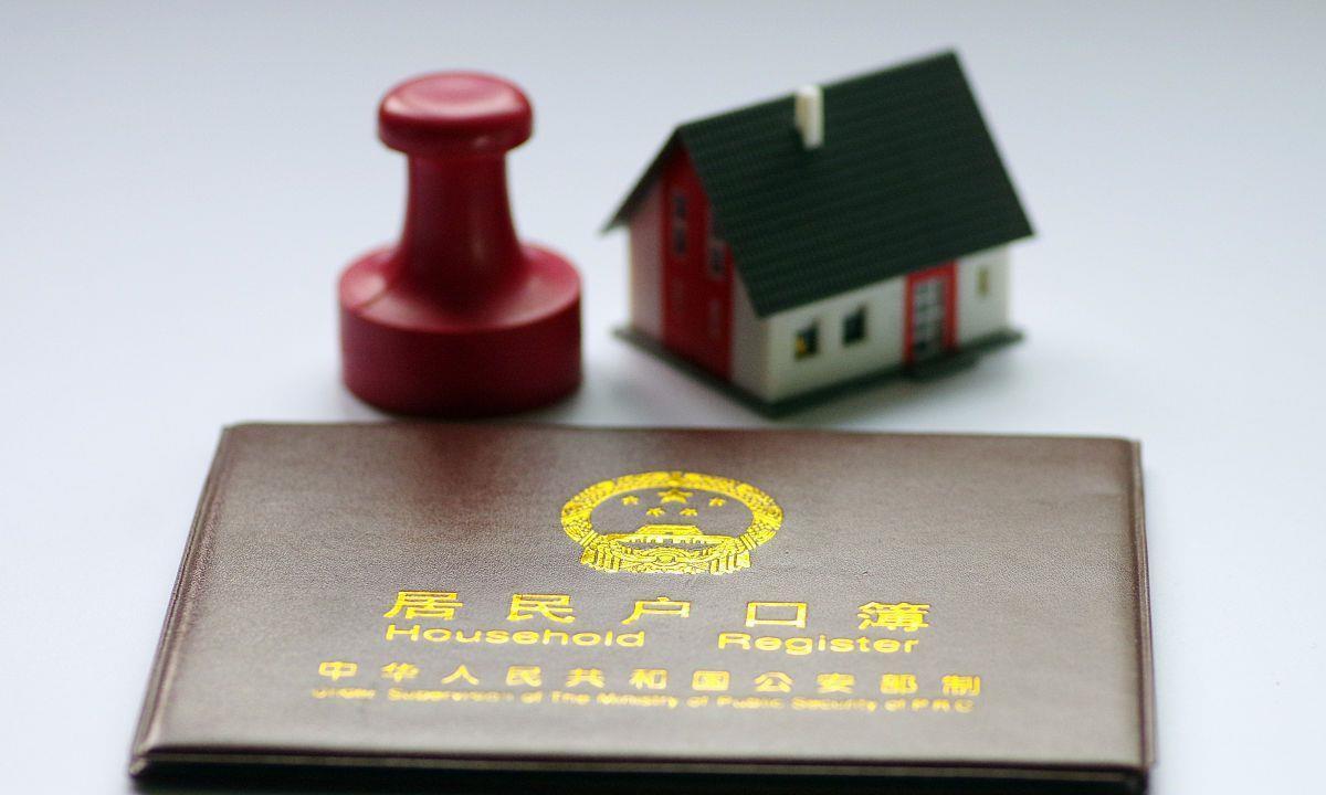 什么是北京集体户口?留学生如何办理北京集体户口?