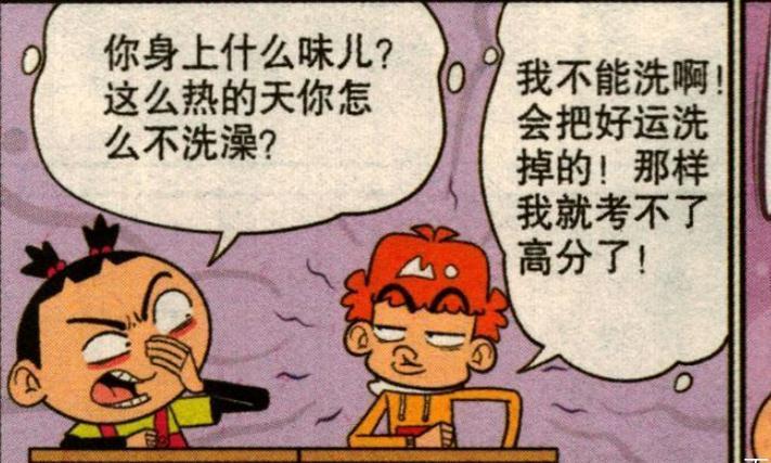 """阿衰漫画:阿衰不洗澡却""""香火不断"""",空气突变清新,令人不解!"""