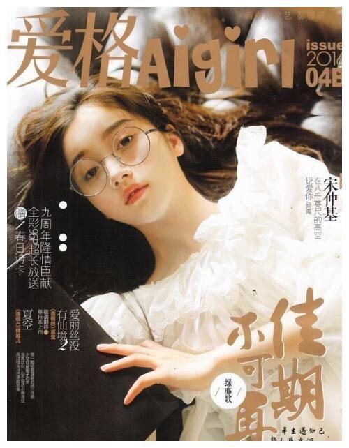 创3练习生姜贞羽,原来她是《爱格》封面模特,怪不得看她眼熟