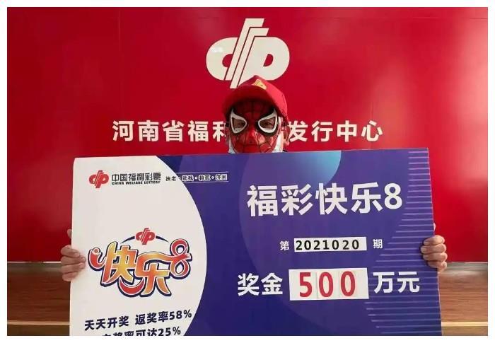 再见蜘蛛侠!河南南阳彩民2元击中500万 现身领奖直呼运气好