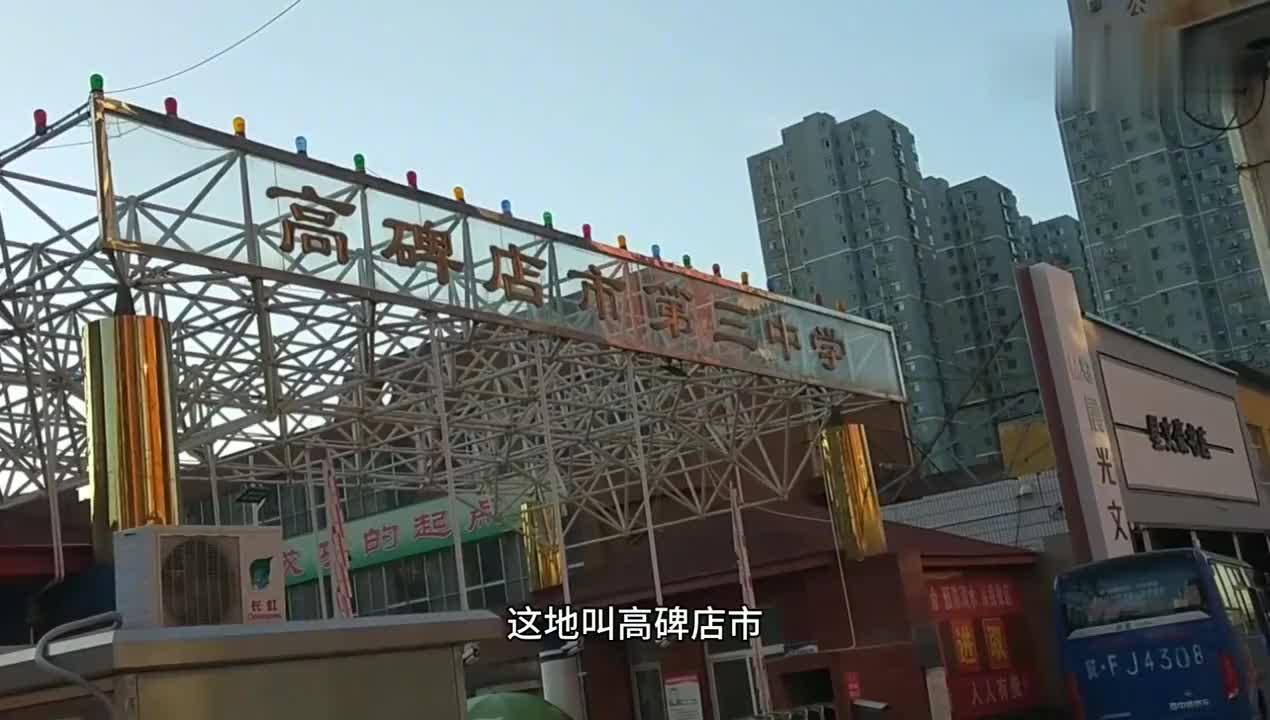 鹤岗到洛阳自驾途径北京南高碑店市休息一夜晚上到达河南洛阳