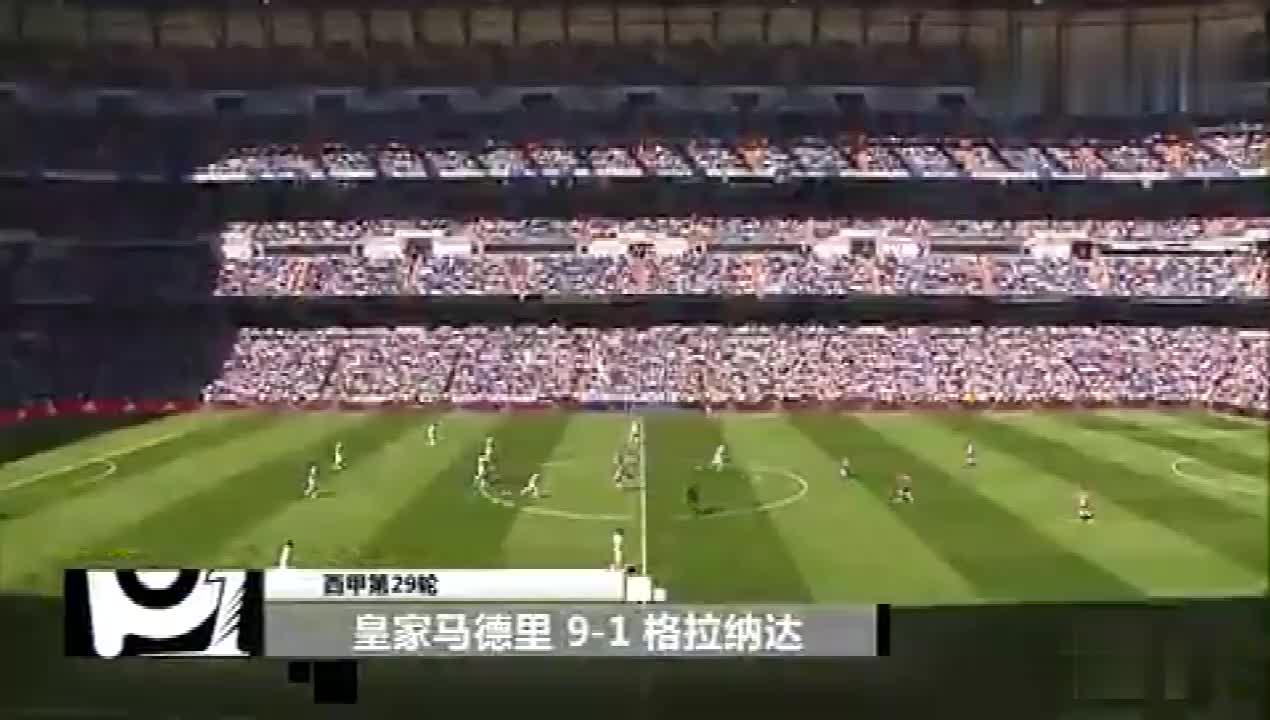 BBC组合最疯狂的一场比赛,C罗独中5球,皇马9-1狂屠格拉纳达