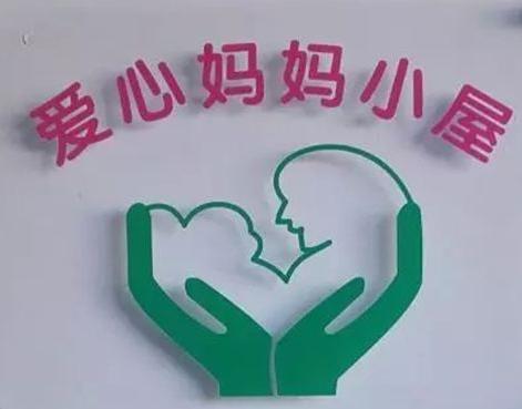 """菏泽2020年新建""""爱心妈妈小屋""""检查验收"""