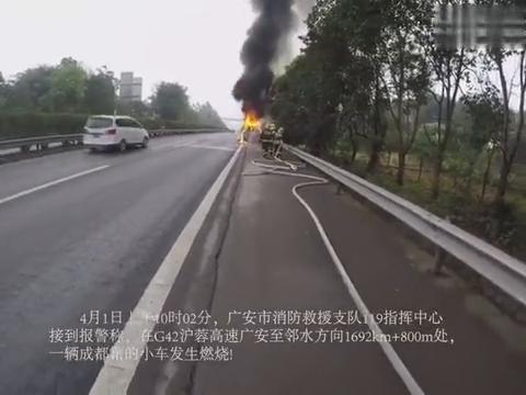 广安至邻水高速一路虎行驶中自燃!烧成灰烬