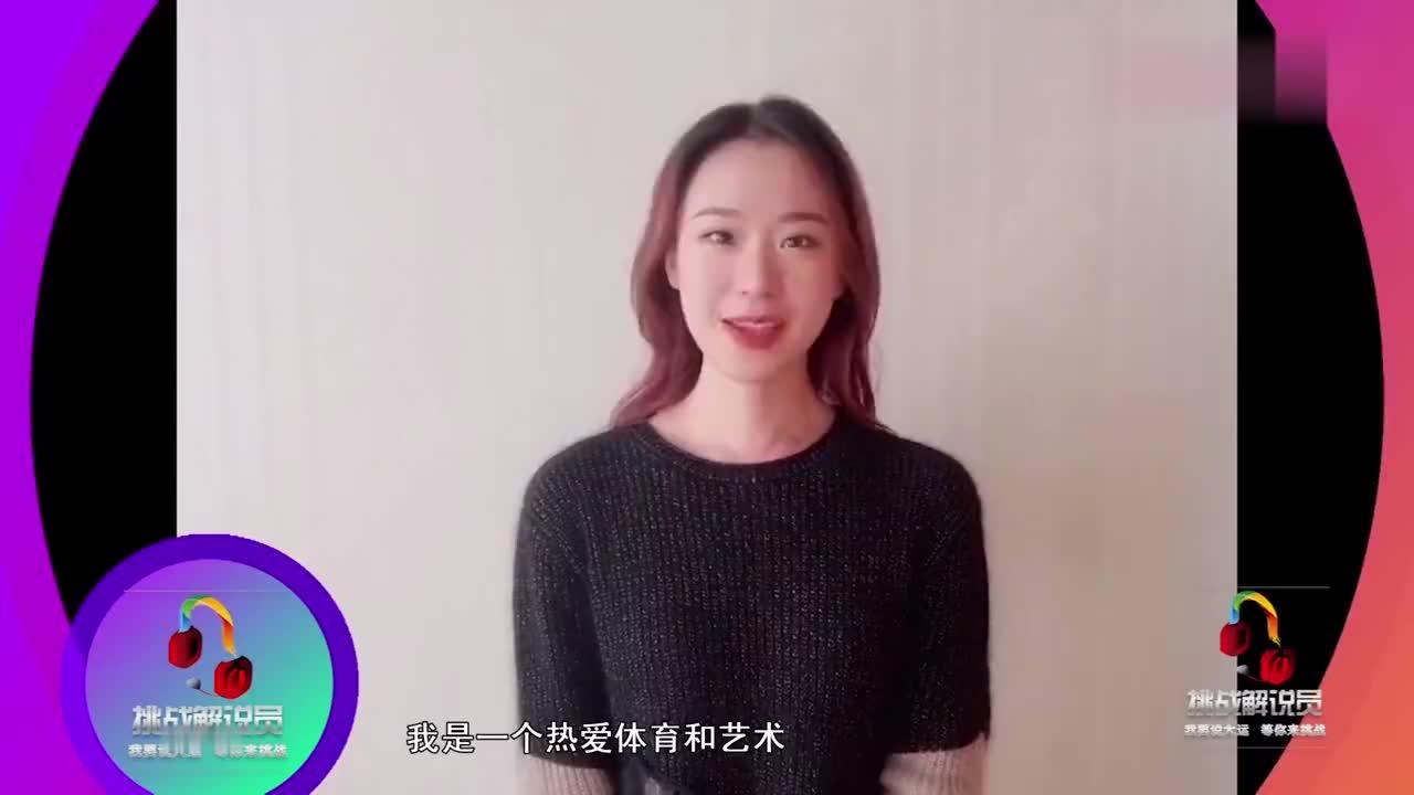 上海体育学院曹今人美声甜解说有点意思下一个名主播