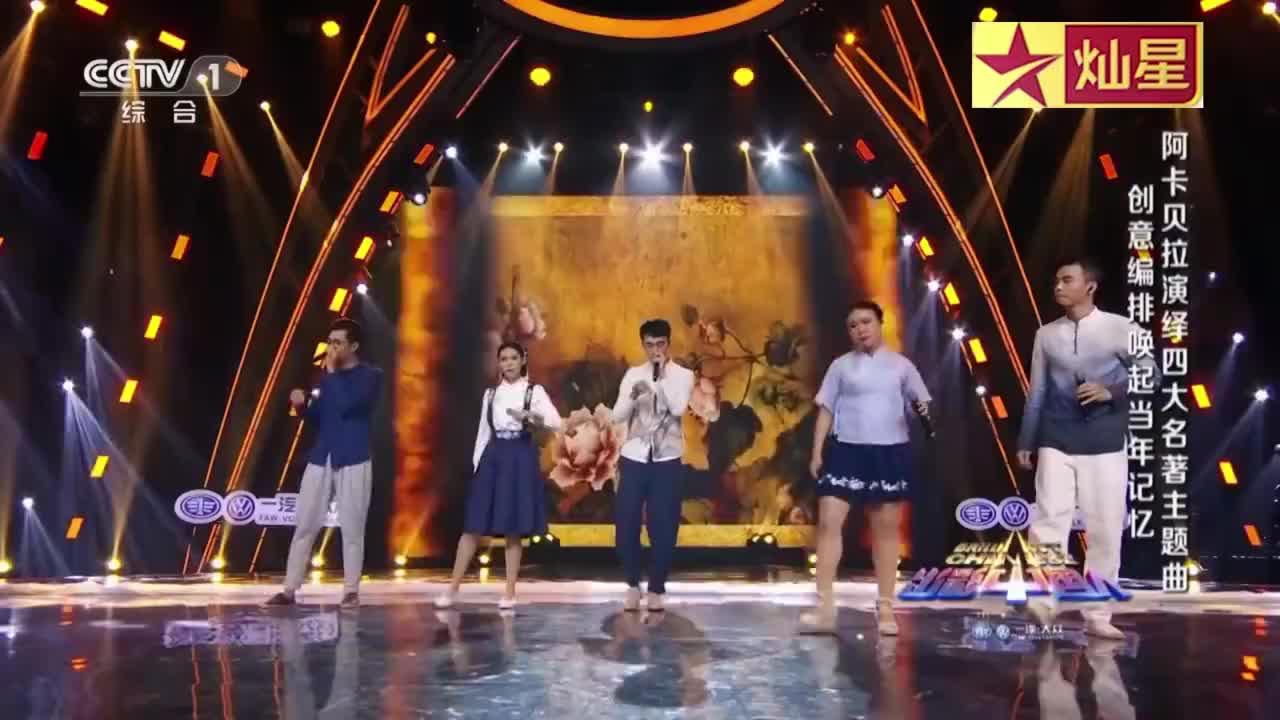 出彩中国人台湾阿卡贝拉和声演唱红楼梦主题曲如天籁之音