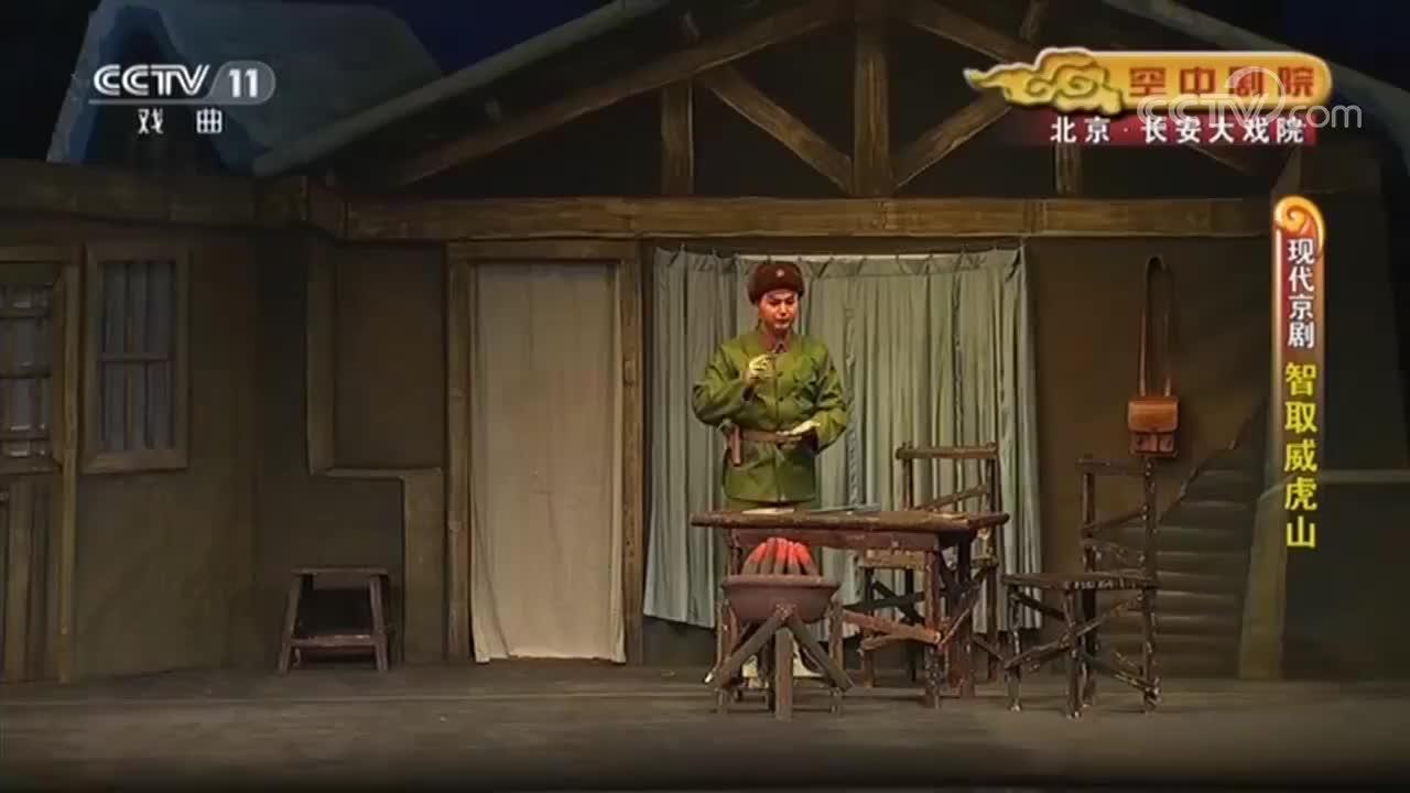 现代京剧《智取威虎山》选段,比电视剧精彩,看完还想看!