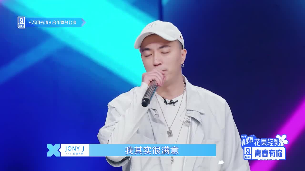 《青春有你2》刘雨昕模仿JONY J微表情 同步率竟有100%?