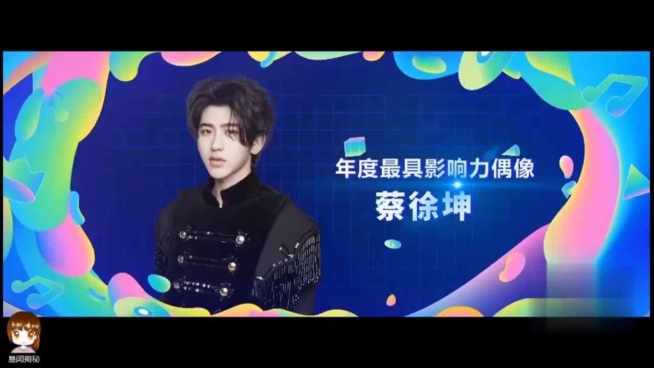 蔡徐坤获年度最具影响力偶像,新歌灵感新的开始,说到心坎里了