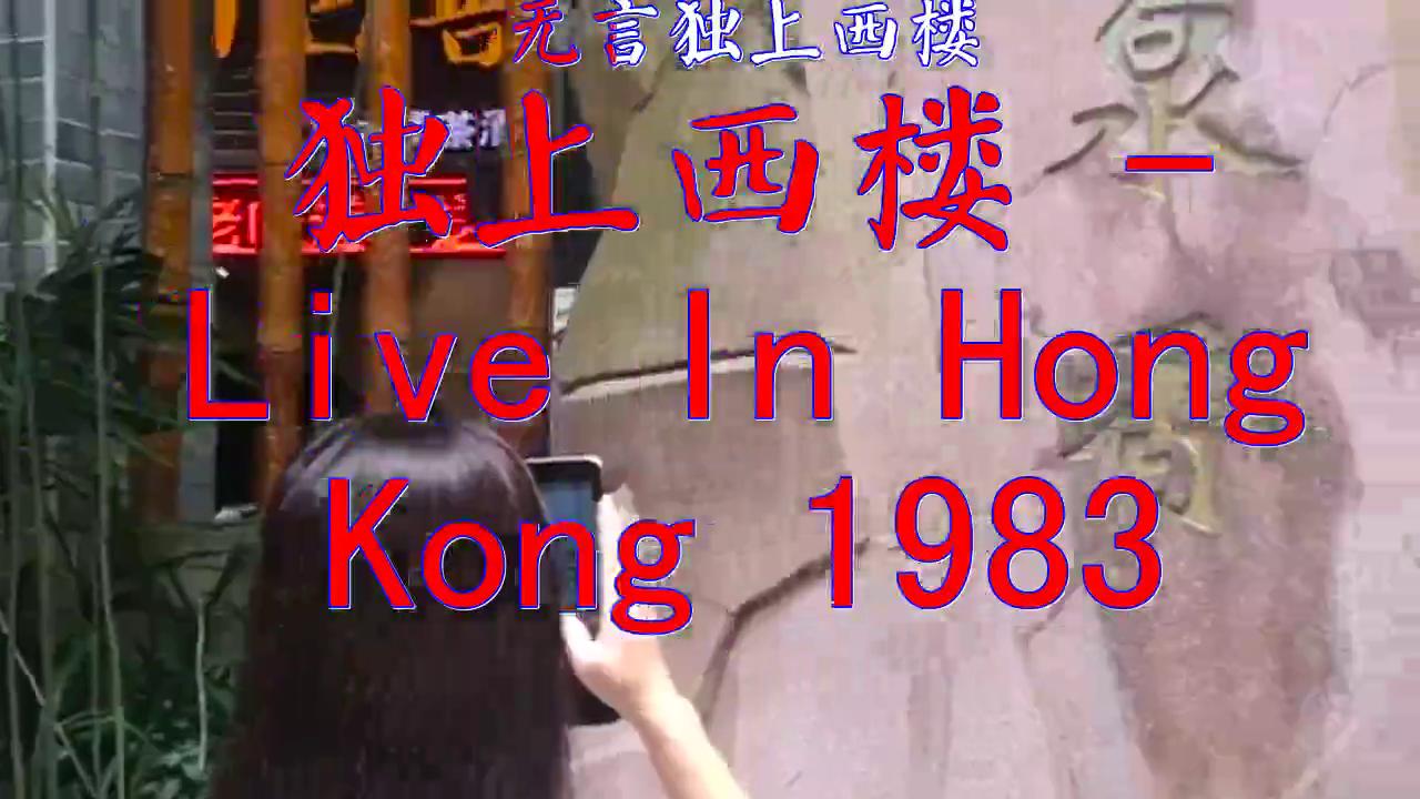 《独上西楼 - Live In Hong Kong 1983》,天籁之音,歌声优美