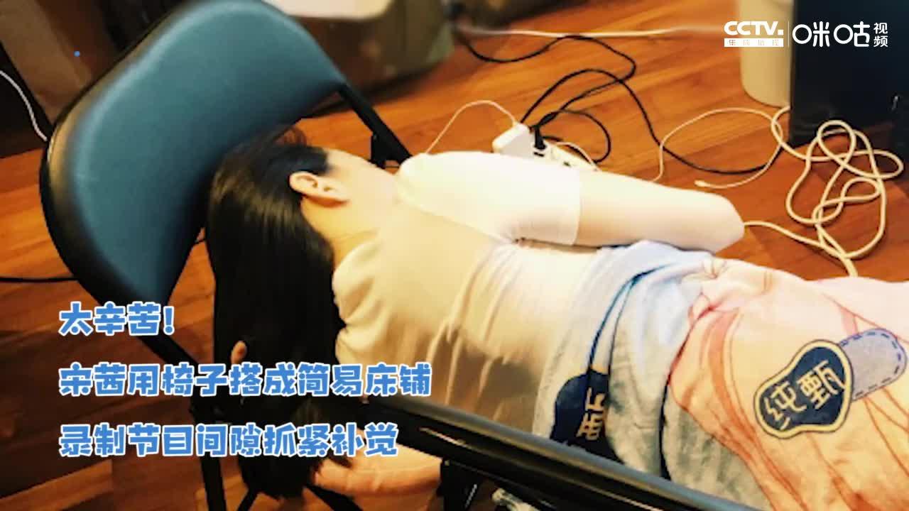 心疼!宋茜用椅子搭成简易床铺 录制节目间隙抓紧补觉