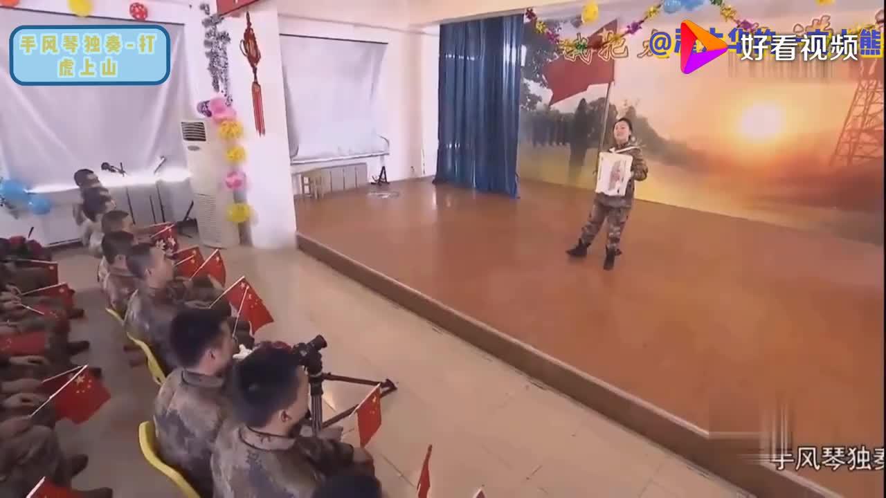 阮明园在军营手风琴表演革命现代京剧《智取威虎山》选段打虎上山