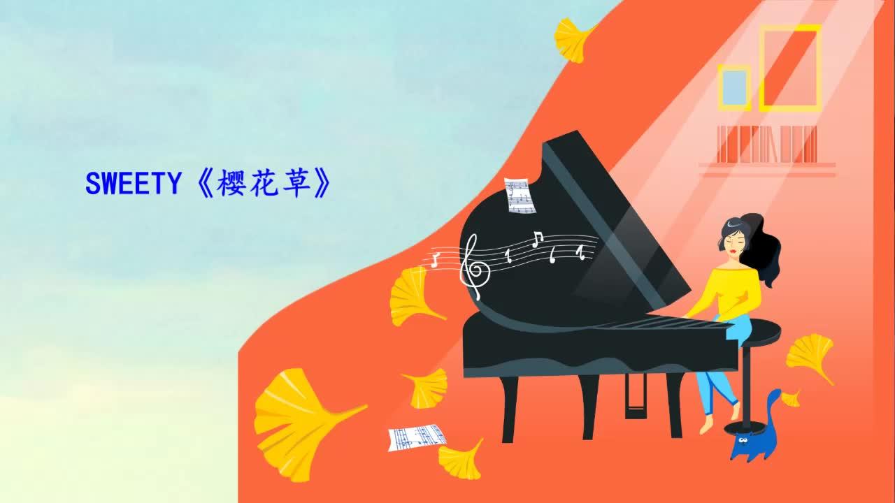 SWEETY《樱花草》一首充满淡淡和风味道的抒情慢歌