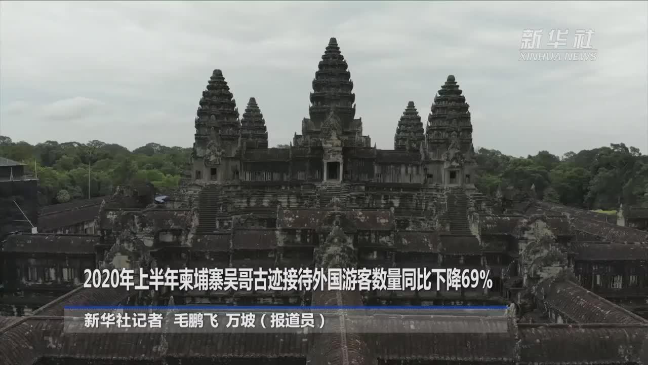2020年上半年柬埔寨吴哥古迹接待外国游客数量同比下降69%