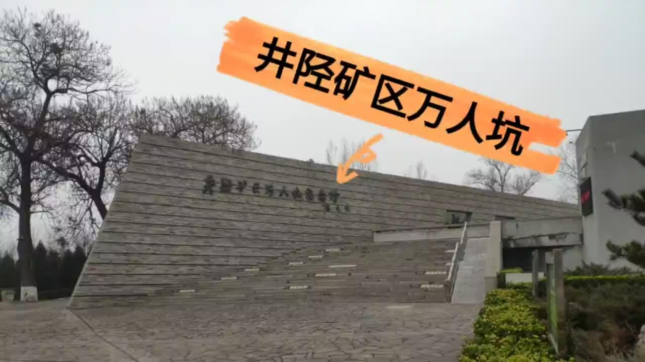 实拍石家庄井陉矿区万人坑纪念馆,疫情下的纪念馆空无一人