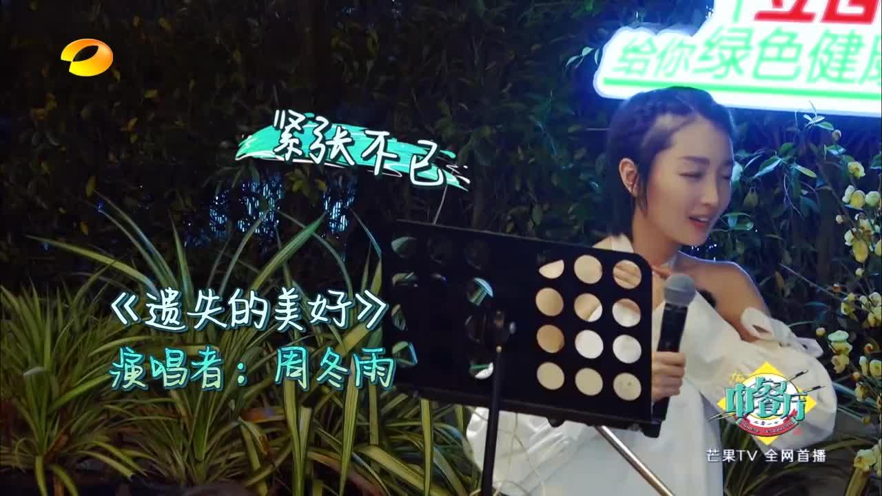 周冬雨餐厅演唱《遗失的美好》,简直开口跪,歌手之路欢迎你!