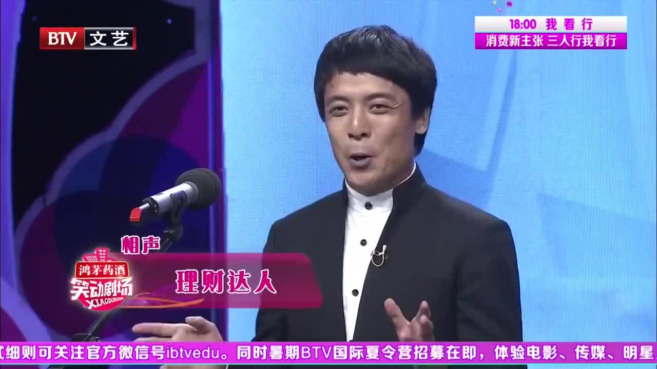 相声《理财达人》,赵月阳刘涛倾情出演,全程包袱高度密集!