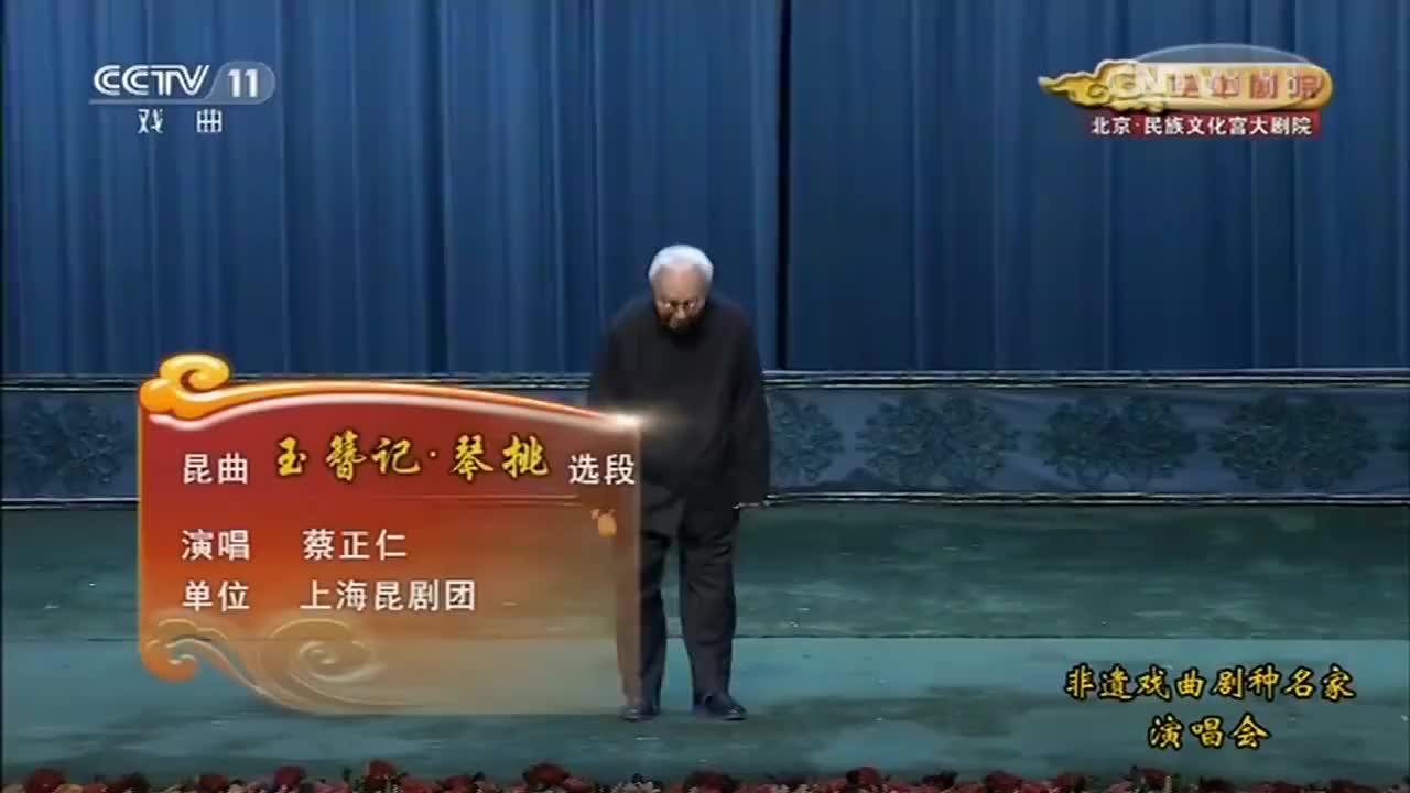 昆曲《玉簪记·琴桃》选段,昆曲大师蔡正仁,经典代表作!