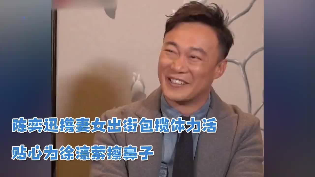 陈奕迅携妻女出街包揽体力活贴心为徐濠萦擦鼻子
