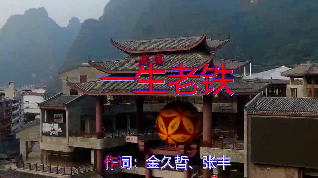 金久哲、刘超的《一生老铁》,凤箫鸾管,唱的很投入