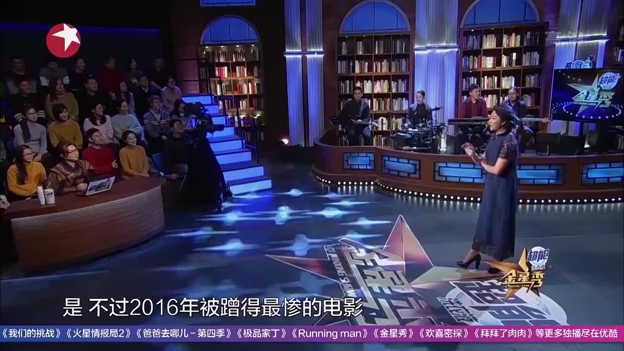 金星调侃冯小刚《我不是潘金莲》,被蹭最惨,花式剧名太逗了!