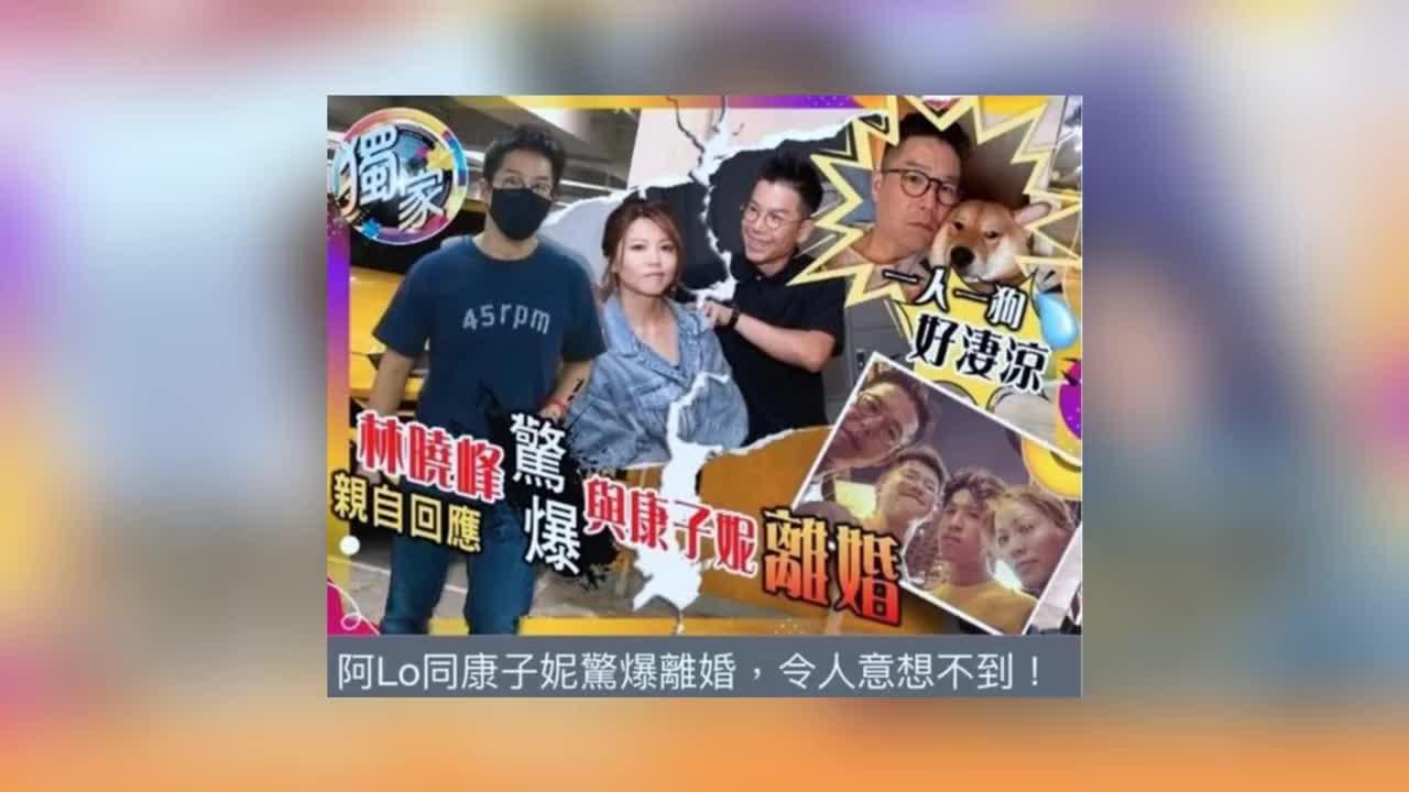古惑仔林晓峰结束18年婚姻 独自带娃删光恩爱动态