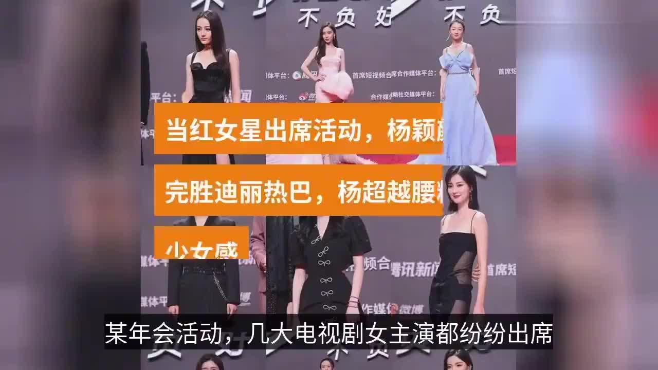 当红女星出席活动,杨颖颜值完胜迪丽热巴,杨超越腰粗毫无少女感