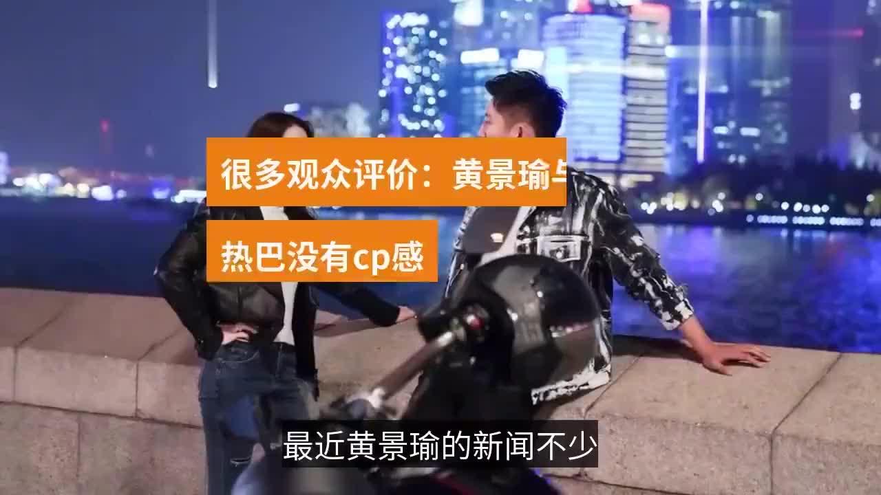 很多观众评价:黄景瑜与迪丽热巴没有cp感