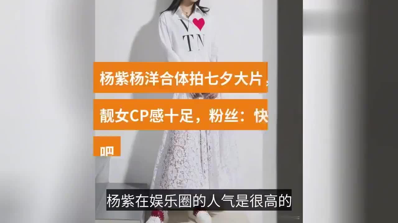 杨紫杨洋合体拍七夕大片,帅男靓女CP感十足,粉丝:快合作吧