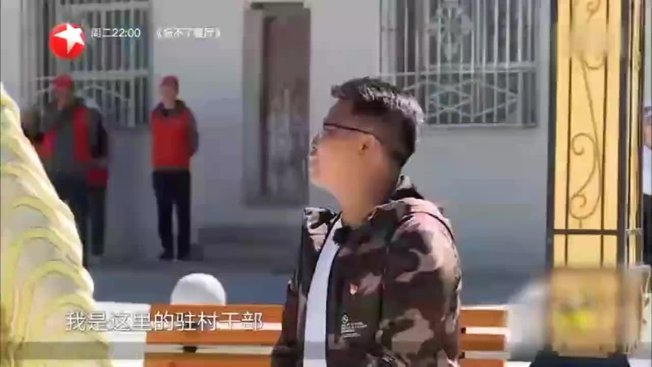 极限挑战宝藏行:任嘉伦岳云鹏被忽悠唱歌