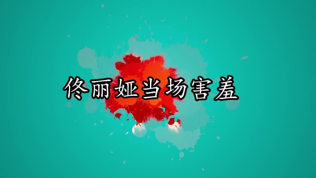 """被岳云鹏调侃的明星,佟丽娅现场秒害羞,谢娜""""女疯子""""全场爆笑"""