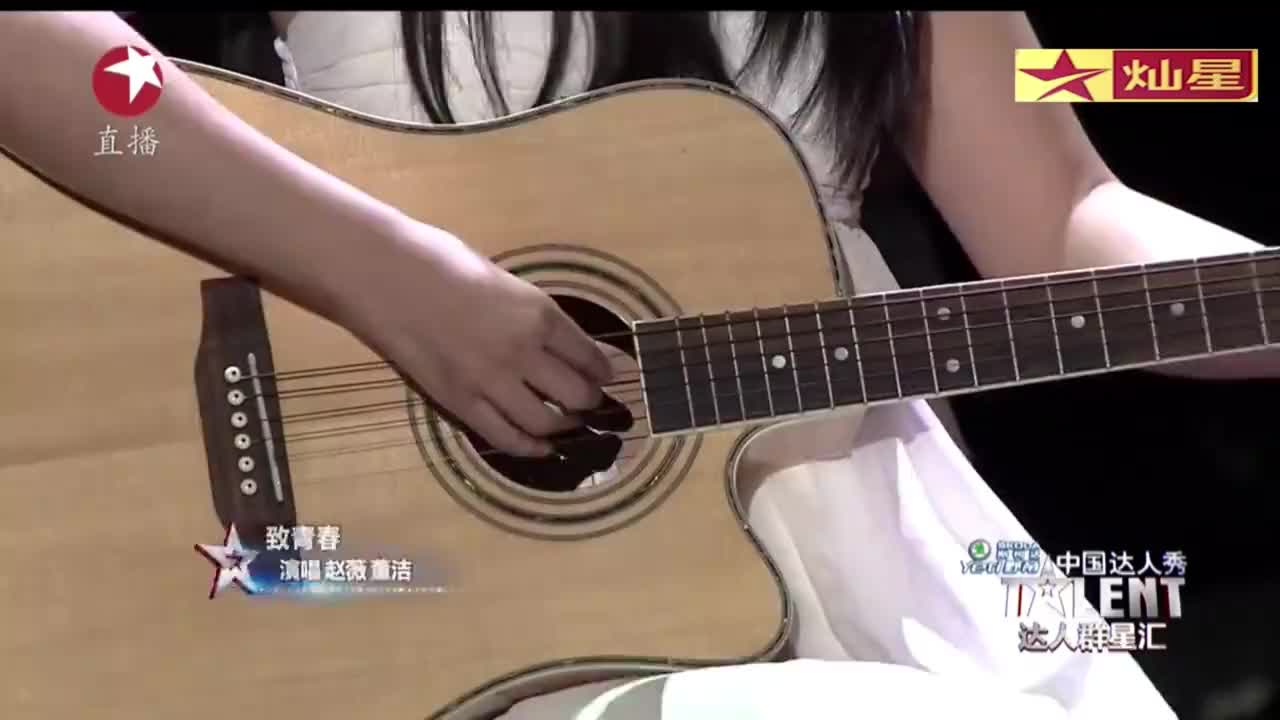 中国达人秀:达人秀盛典,赵薇董洁联手演唱致青春,好听