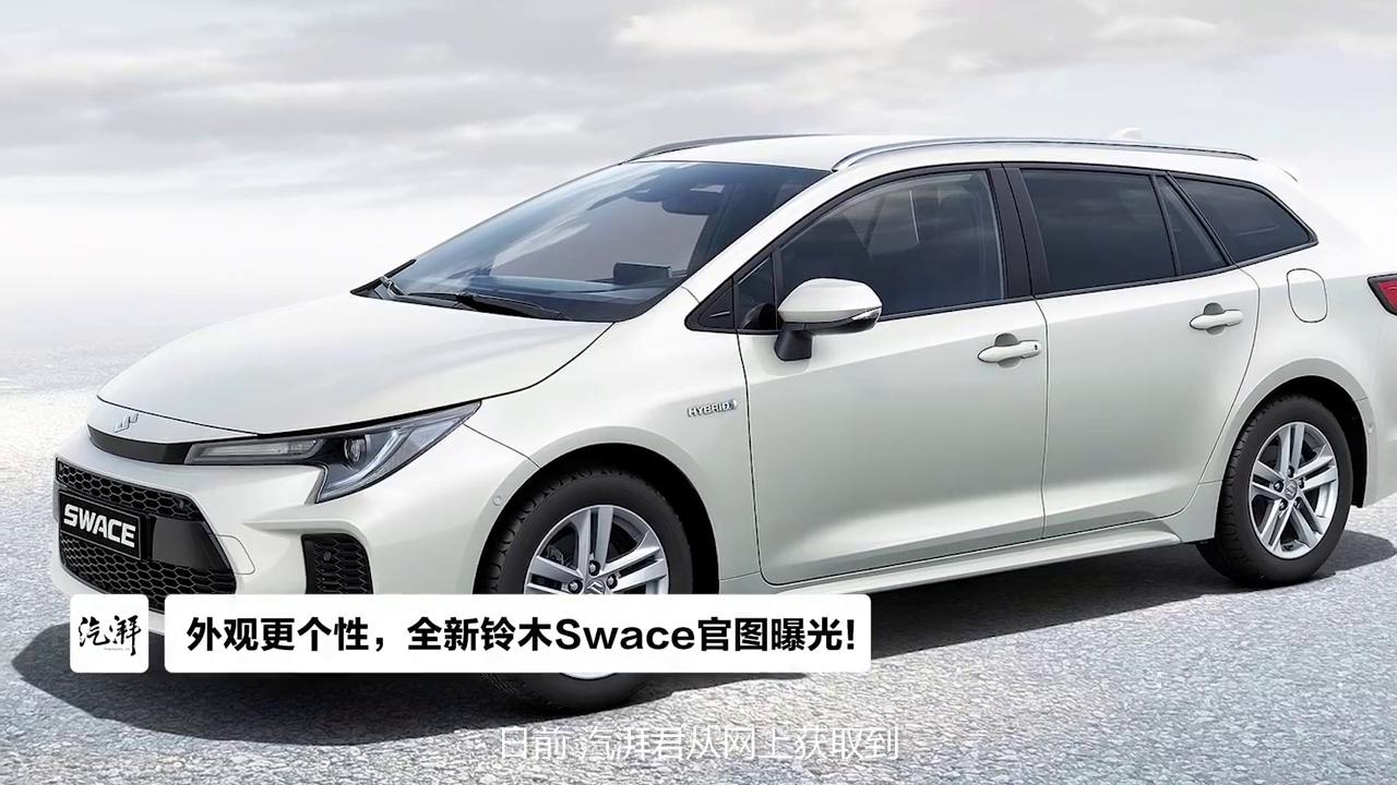 视频:卡罗拉旅行版!搭1.8L混动引擎,全新铃木Swace官图曝光!