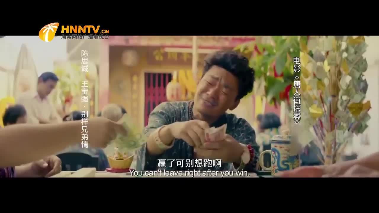 鲁豫有约:他是《唐人街探案》男主角,王宝强大秀演技