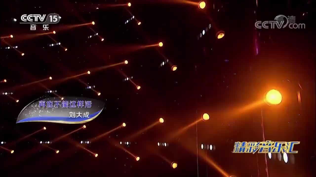 刘大成一首《再也不能这样活》,歌声慷慨激昂,直逼原唱刘欢!